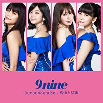 Amazon | SunSunSunrise/ゆると...