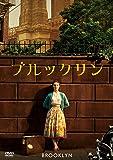 ブルックリン [DVD]