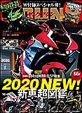ヤングマシン 2020年 1月号 [雑誌]