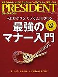 PRESIDENT(プレジデント)2019年4/29号(最強のマナー入門)