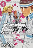 仮面ティーチャー 4 (ヤングジャンプコミックス)