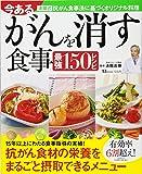 今あるがんを消す食事 最強150レシピ (TJMOOK)