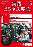 NHKラジオ 実践ビジネス英語 2019年 5月号 [雑誌] (NHKテキスト)