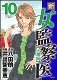 新・女監察医【京都編】 (10) (ぶんか社コミックス)