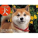 2017年岩合光昭カレンダー ニッポンの犬 ([カレンダー])