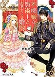 不機嫌な魔術士とあるまじき婚約 【電子特典付き】 (ビーズログ文庫)