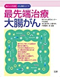 最先端治療 大腸がん (国がん中央病院がん攻略シリーズ)