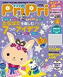 PriPri 2019年6月号 [雑誌]