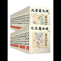 梁羽生天山系列武侠小说套装38册