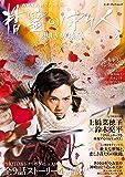 NHK 大河ファンタジー 精霊の守り人 SEASON2 悲しき破壊神 完全ドラマガイド (エンターブレインムック)