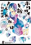 ホクサイと飯さえあれば(7) (ヤングマガジンコミックス)