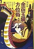 決定版「金函玉鏡」方位術奥義: 東洋の上流階級を魅了する運命転換の秘儀 (エルブックスシリーズ)