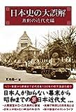 日本史の大誤解 激動の近代史編