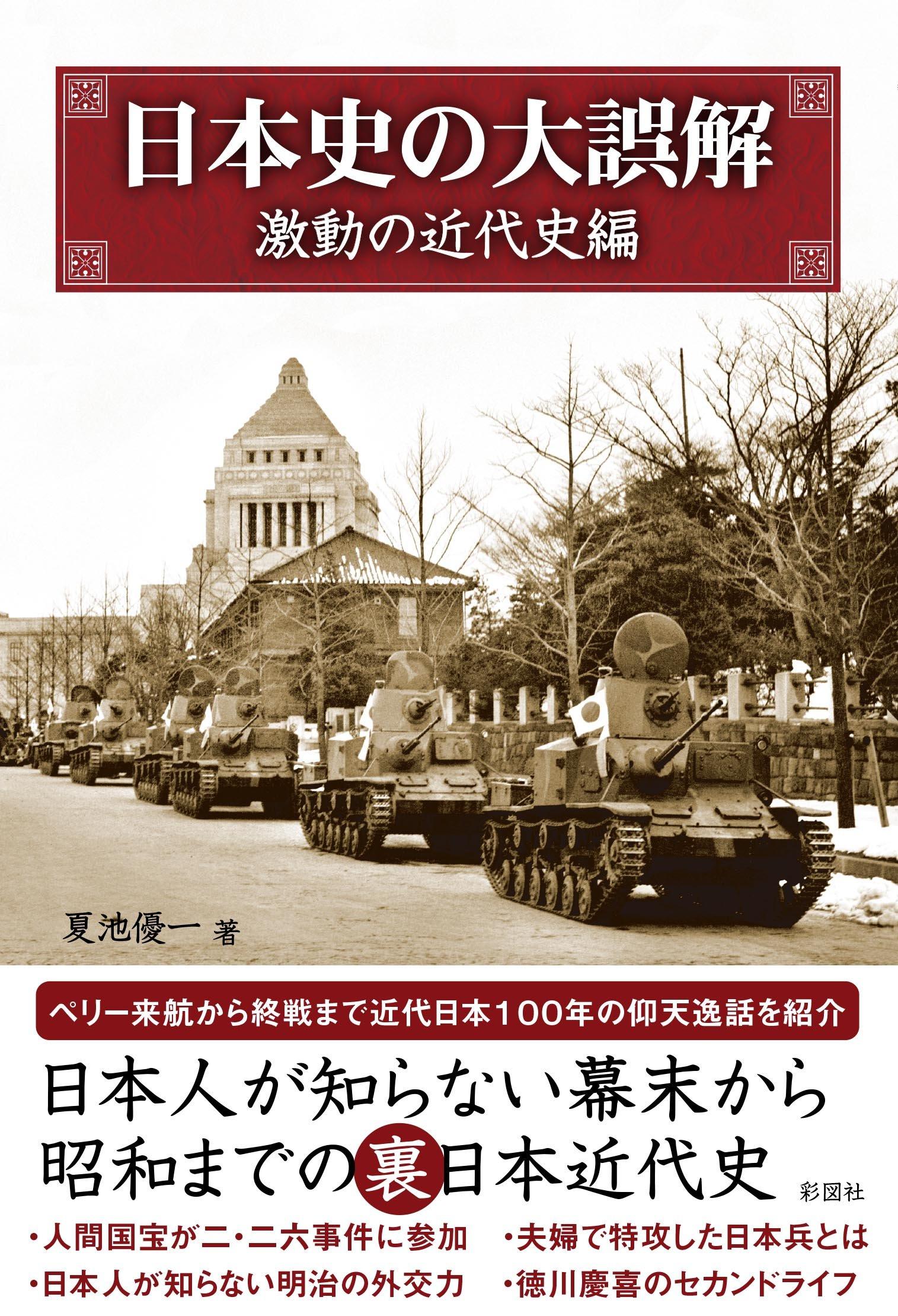 Download Nihonshi no daigokai. Gekido no kindaishihen. PDF