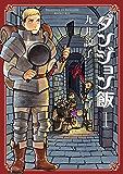 ダンジョン飯 1巻 (HARTA COMIX)