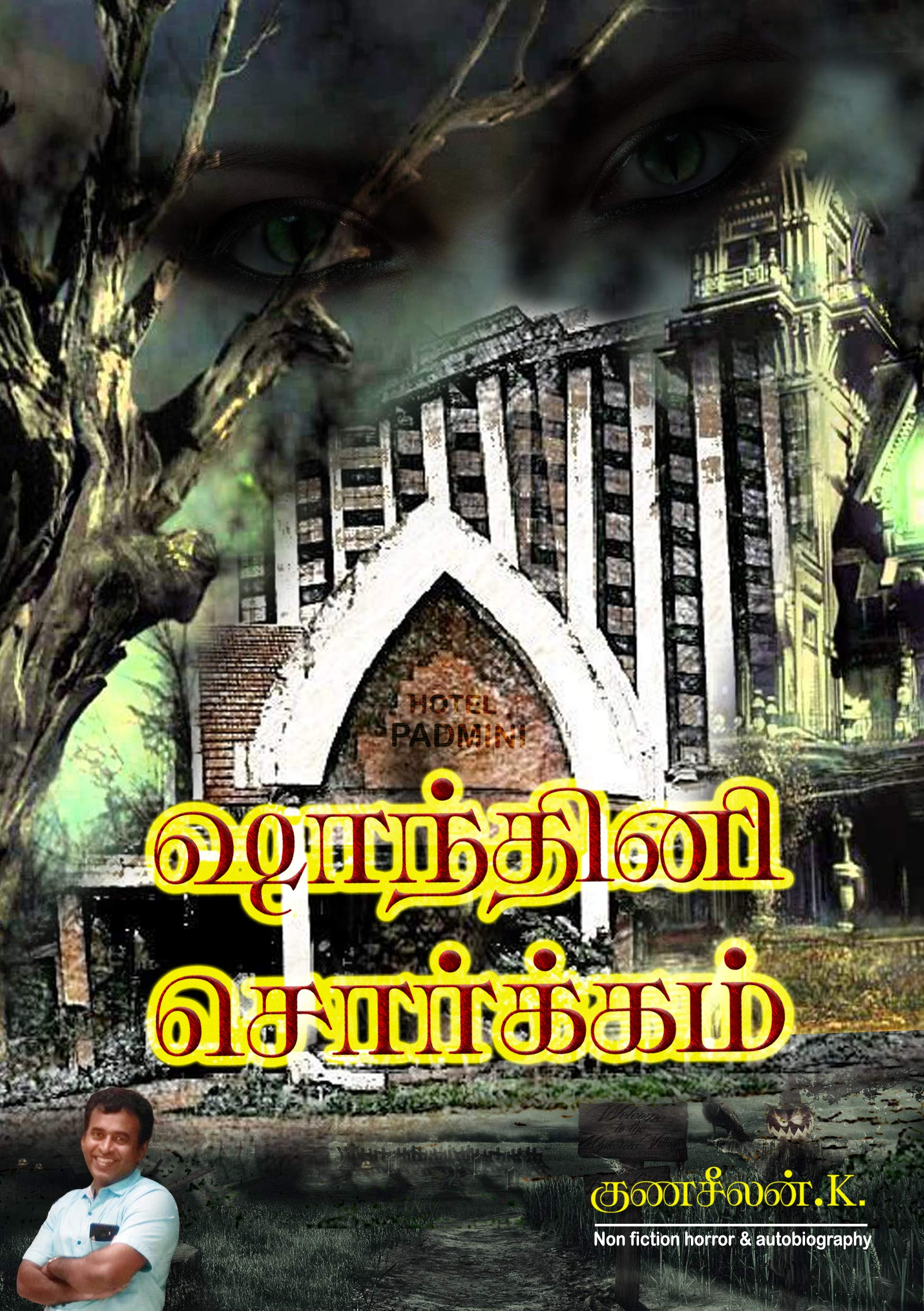 ஷாந்தினி சொர்க்கம்: SHANTHINI SORGAM (Tamil Edition) (B081ZD8G6R) Amazon Price History, Amazon Price Tracker