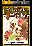 Mr. Crab and Mr. Monkey 【English/Japanese versions】 (KiiroitoriBooks Book 60) (English Edition)
