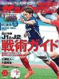 サッカーダイジェスト 2017年 4/13 号 [雑誌]