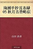 南洲手抄言志録 05 秋月古香略伝