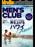 メンズクラブ 2018年 03月号 [雑誌]