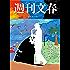 週刊文春 4月26日号[雑誌]