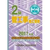 2級管工事施工管理技術検定試験問題解説集録版《2017年版》