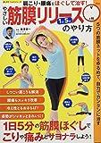 やさしい筋膜リリースのやり方 (サクラムック 楽LIFEヘルスシリーズ)