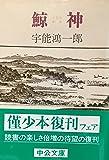 鯨神 (中公文庫 A 147)