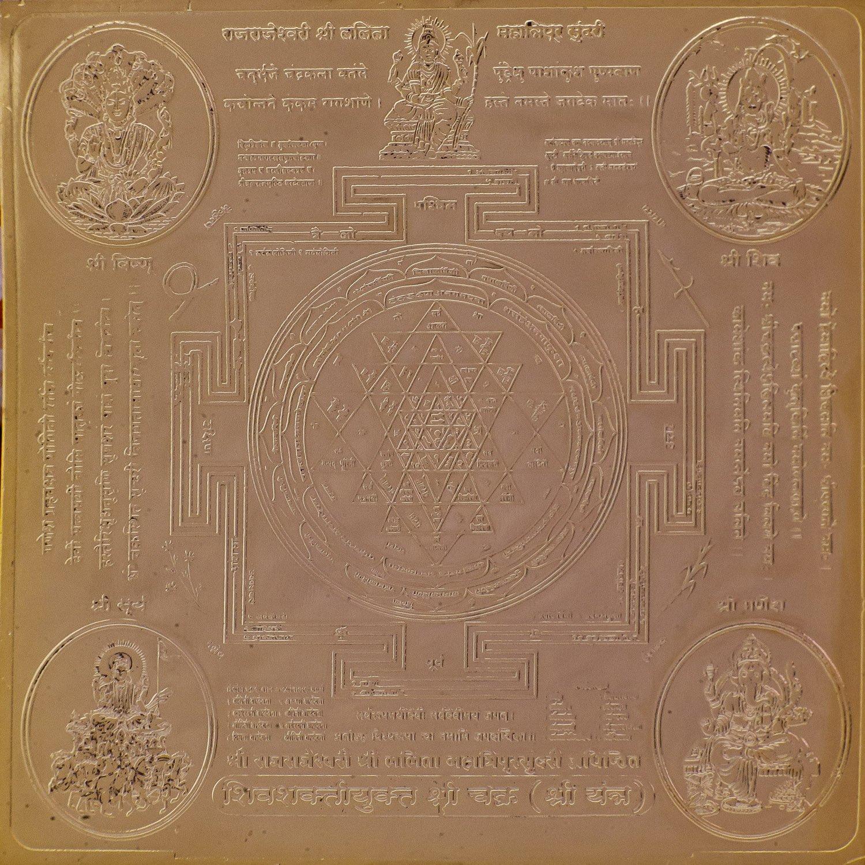 Amazon com: Shiva Shakti Yukta Shri Chakra (Shri Yantra) - Copper