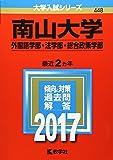 南山大学(外国語学部・法学部・総合政策学部) (2017年版大学入試シリーズ)