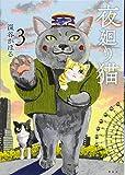 夜廻り猫(3) (ワイドKC)