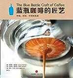 """蓝瓶咖啡的匠艺(""""蓝瓶""""--精品咖啡行业领军品牌;咖啡控的必读经典;中国大陆版权首次引进!)"""