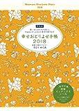 特装版 幸せおとりよせ手帳2018 ([物販商品・グッズ])