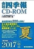 会社四季報CD-ROM 2017年3集 夏号 (<CDーROM>)