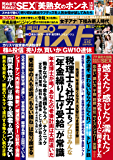 週刊ポスト 2019年 4月19日号 [雑誌]