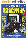 デジタル達人の超愛用品[雑誌] flick!特別編集