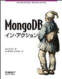 MongoDBイン・アクション