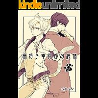 nekozukikoushirounojyunjyou udutumisanseries (itoshisenokimi) (Japanese Edition)