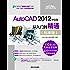 """AutoCAD 2012中文版从入门到精通(标准版) (清华社""""视频大讲堂""""大系CAD/CAM/CAE技术视频大讲堂)"""