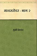 Mansarovar - Part 2  (Hindi) Kindle Edition