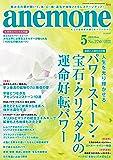 anemone(アネモネ) 2018年 05 月号 [雑誌]