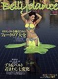Belly dance JAPAN(ベリーダンス・ジャパン)Vol.44 (おんなを磨く、女を上げるダンスマガジン)