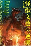 怪獣文藝の逆襲 (角川書店単行本)