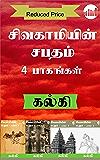 Sivakamiyin Sabatham Anaithu Pagangal (Tamil Edition)