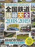 全国鉄道路線大全2018-2019 (イカロス・ムック)