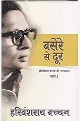Basere Se Dur (Bachchan Autobiography)  (Hindi) Kindle Edition