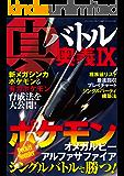 真・バトル奥義Ⅸ 三才ムック vol.777