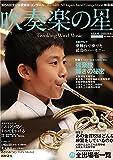 吹奏楽の星 2016年度版 : 第64回全日本吹奏楽コンクール総集編 (アサヒオリジナル)