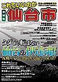 日本の特別地域 特別編集35 これでいいのか 宮城県 仙台市