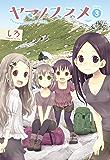 ヤマノススメ 3 (アース・スターコミックス)